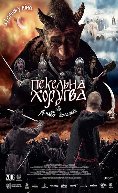 Пекельна Хоругва, або Різдво Козацьке (2020)