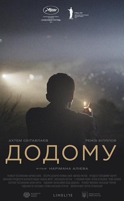 Додому (2019)