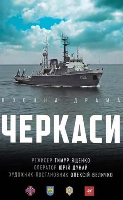Черкаси (2020)
